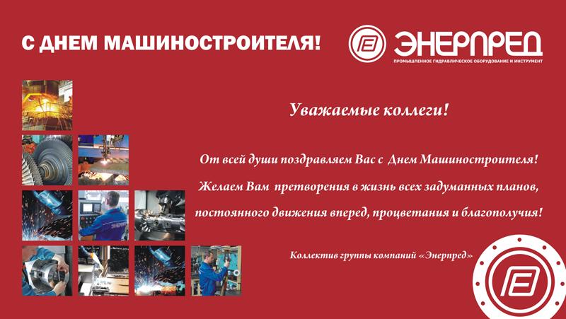 Поздравления главы с днем машиностроителя